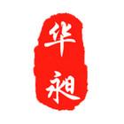 华昶logo