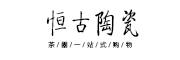 恒古logo