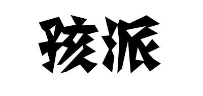 孩派logo