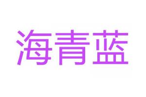 海青蓝logo