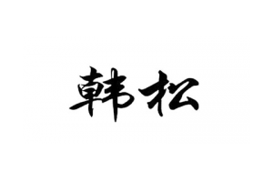 韩松logo
