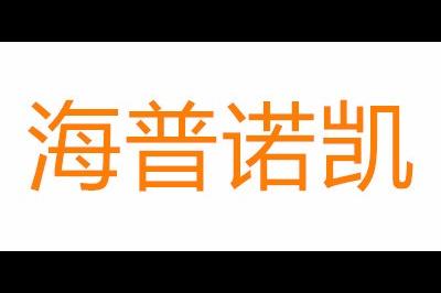 海普诺凯logo