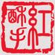 红酥手logo