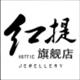 红提logo