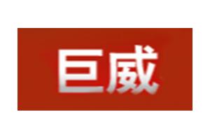 巨威logo
