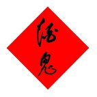 酒鬼logo