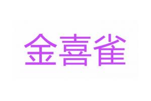 金喜雀logo
