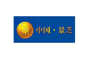 景芝logo