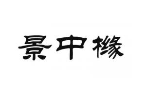 景中橼logo