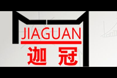 迦冠logo