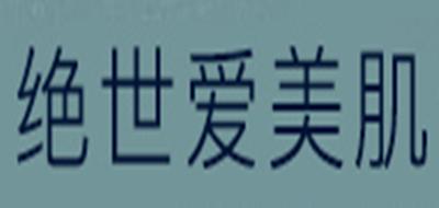 绝世爱美肌logo