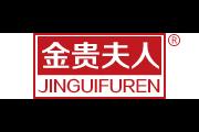 金贵夫人logo
