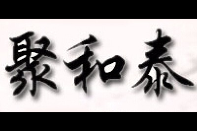 聚和泰logo