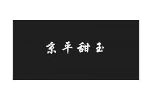 京平甜玉logo