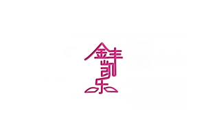 金丰凯乐logo