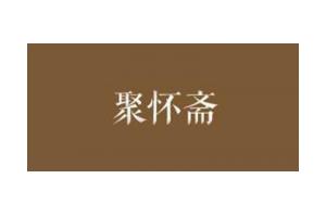聚怀斋logo