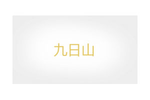 九日山logo