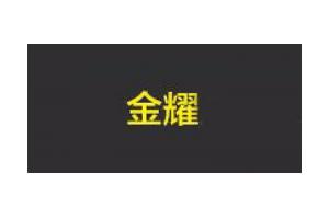金耀logo