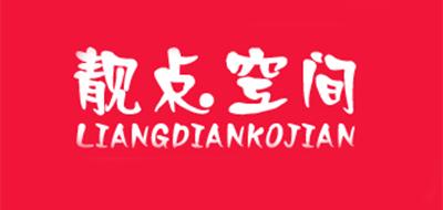 靓点空间logo