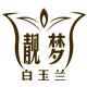 靓梦白玉兰logo