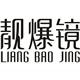 靓爆镜饰品logo