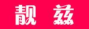 靓兹logo