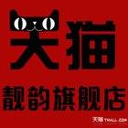 靓韵logo