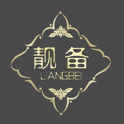 靓备logo