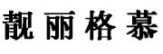 靓丽格慕logo