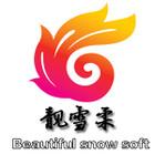 靓雪柔logo