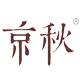 京秋logo