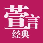 经典萱言logo