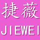 捷薇家纺logo