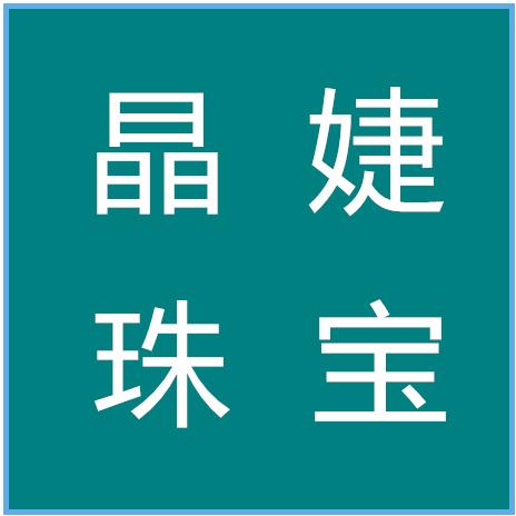 晶婕logo