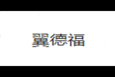 冀德福logo