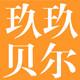 玖玖贝尔logo