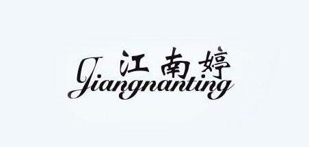 江南婷logo