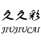 久久彩服饰logo