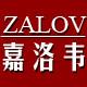 嘉洛韦logo