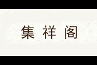 集祥阁logo