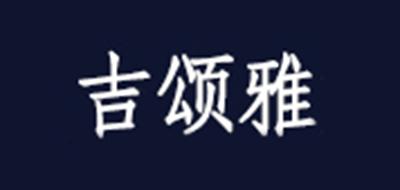 吉颂雅logo