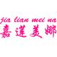 嘉莲美娜logo