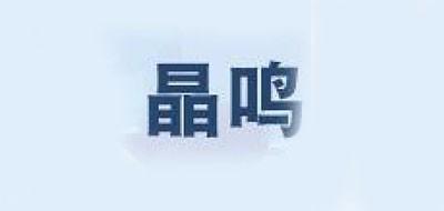 晶鸣logo