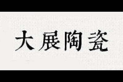景德大展陶瓷logo