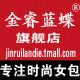 金睿蓝蝶logo