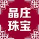 晶庄logo