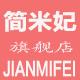 简米妃logo