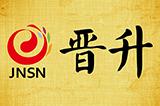 晋升食品logo