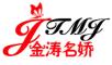 金涛名娇logo