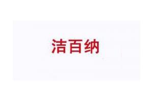 洁百纳logo